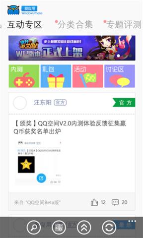 爱应用_pic3