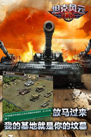 坦克风云_pic5