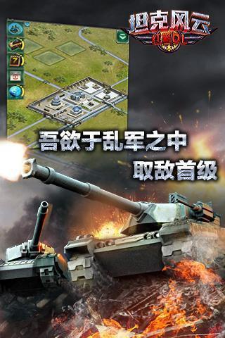 坦克风云_pic4