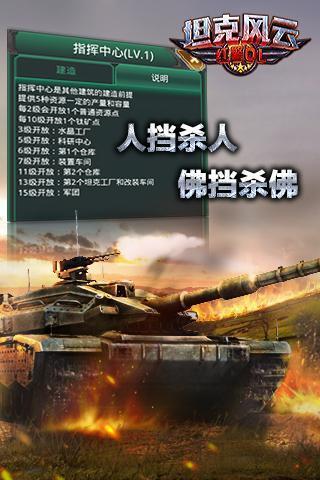 坦克风云_pic3