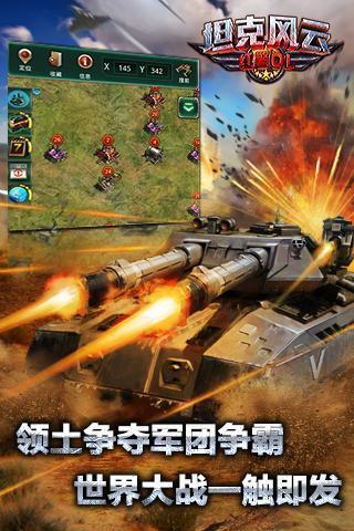 坦克风云_pic2