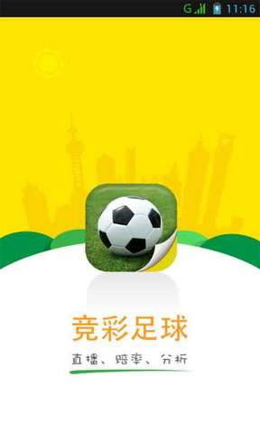 【竞彩足球下载|竞彩足球官方下载】android版