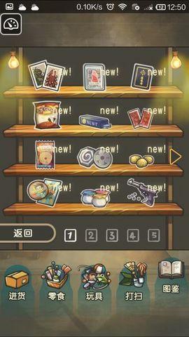 昭和零食店的故事_pic2