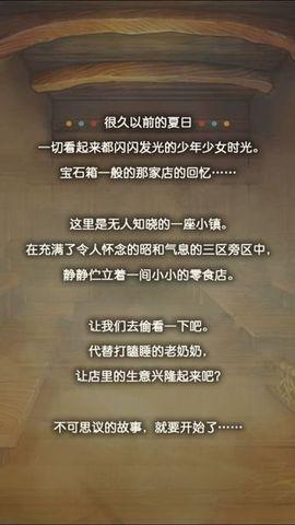 昭和零食店的故事_pic1