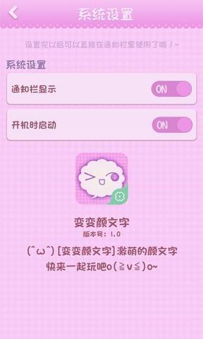 变变颜文字_pic4