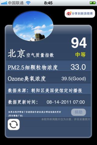 北京空气质量_pic2