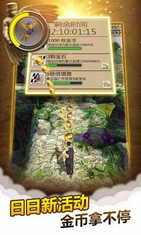 神庙逃亡:魔境仙踪_pic2