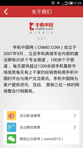 手机中国_pic5