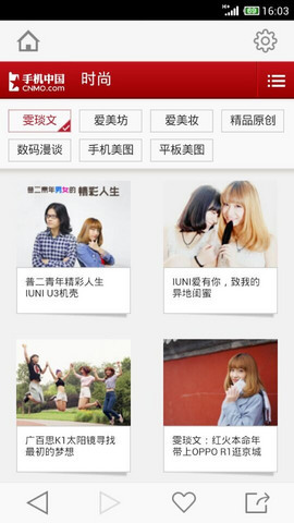 手机中国_pic4