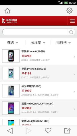 手机中国_pic3