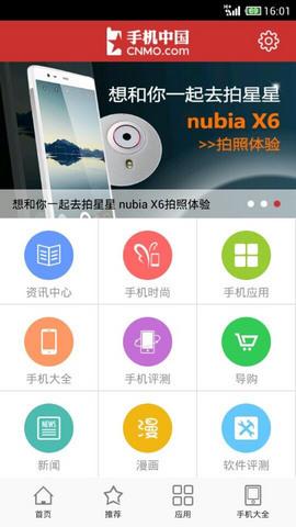 手机中国_pic2
