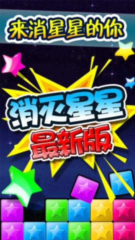 消灭星星最新版_pic3