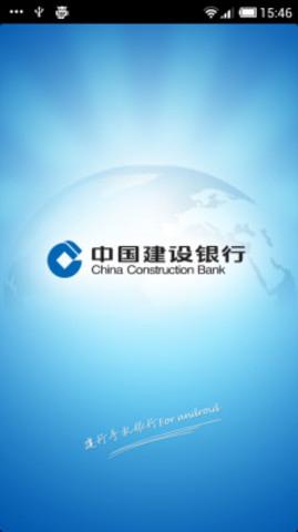 【中国建设银行下载|中国建设银行官方下载】androi