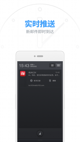 邮箱大师_pic3