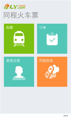 同程火车票_pic1