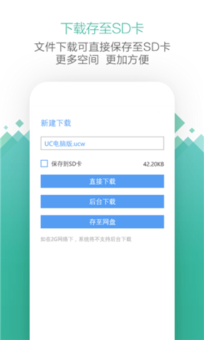 UC浏览器_pic4