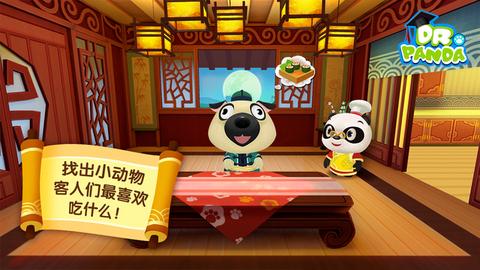 熊猫博士亚洲餐厅_pic1