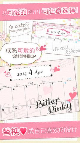 【可爱的日历下载_官方下载】苹果版-手机中国