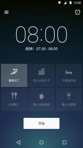 睡眠追踪_pic4