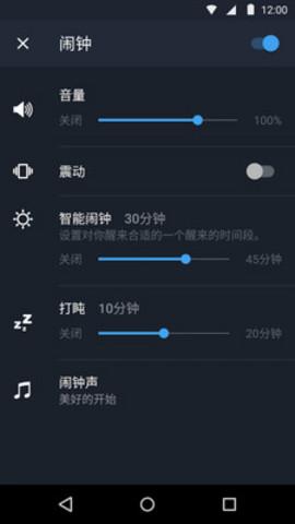 睡眠追踪_pic2