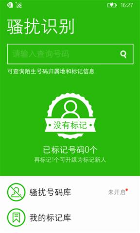 360手机卫士_pic4