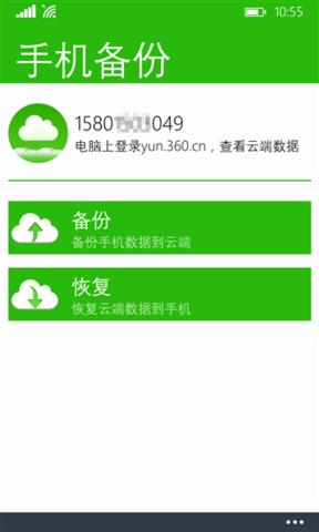 360手机卫士_pic3