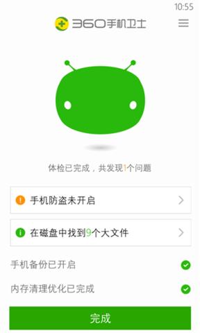 360手机卫士_pic2