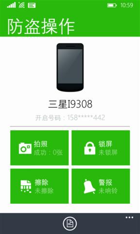 360手机卫士_pic1