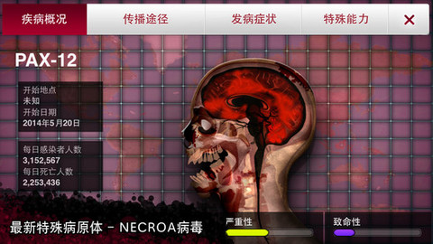 瘟疫公司(Plague Inc)_pic4