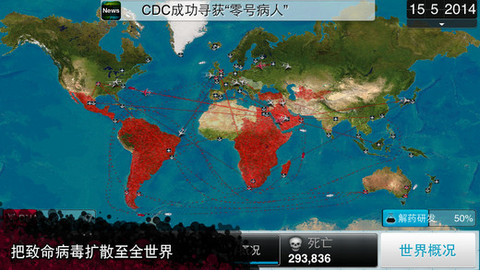 瘟疫公司(Plague Inc)_pic3