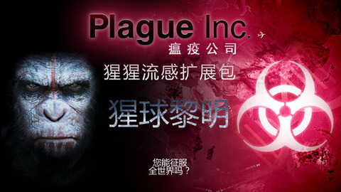 瘟疫公司(Plague Inc)_pic2