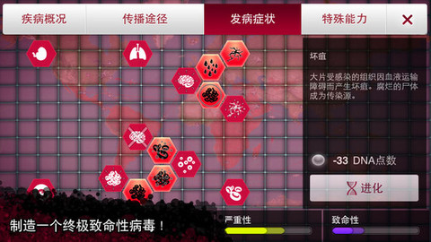 瘟疫公司(Plague Inc)_pic1