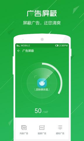360卫士极客版_pic5