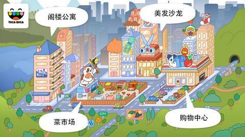 图卡生活城市(Toca Life: City)_pic2
