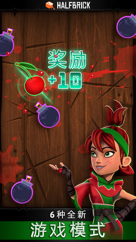 水果忍者(Fruit Ninja)_pic4