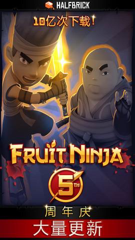 水果忍者(Fruit Ninja)_pic1