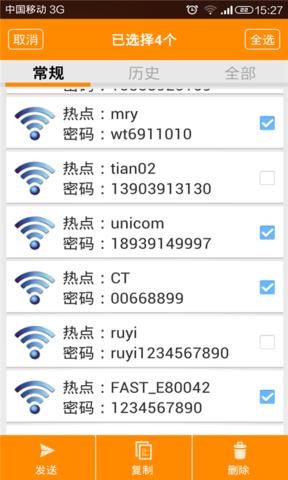 WIFI密码查看器_pic5