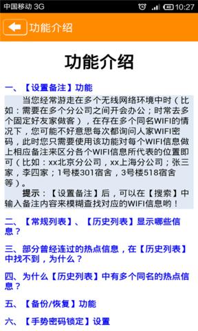 WIFI密码查看器_pic3