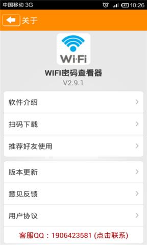 WIFI密码查看器_pic2