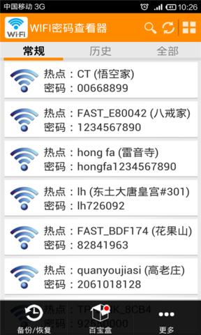WIFI密码查看器_pic1