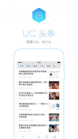 UC浏览器_pic5