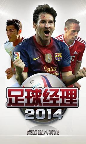 足球经理2014(足球)_pic5