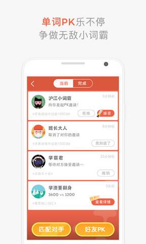 沪江开心词场_pic4