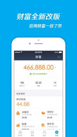支付宝钱包 v9.0.1.0_pic5