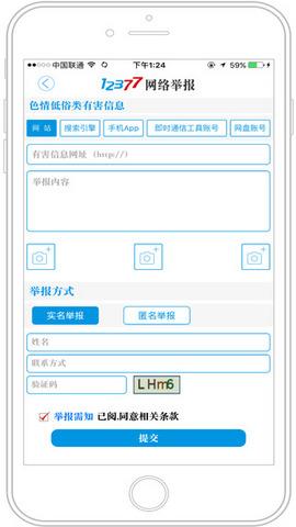 12377网络举报_pic3