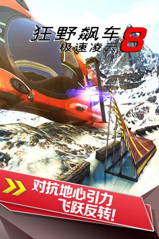 狂野飙车8:极速凌云_pic3
