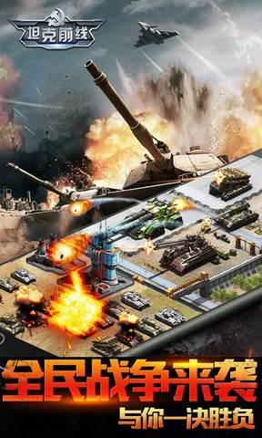 坦克前线:帝国OL_pic4