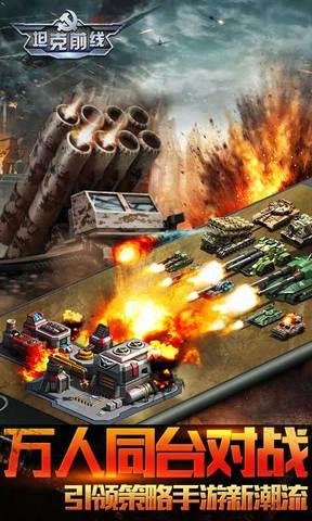 坦克前线:帝国OL_pic2