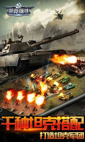 坦克前线:帝国OL_pic1