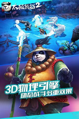 太极熊猫2_pic5